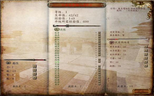 骑马与砍杀:汉匈全面战争截图4