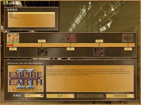 地球帝国2:霸权的艺术截图3