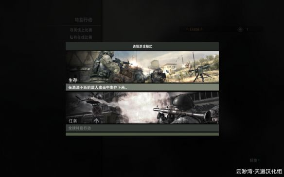 使命召唤8:现代战争3截图3