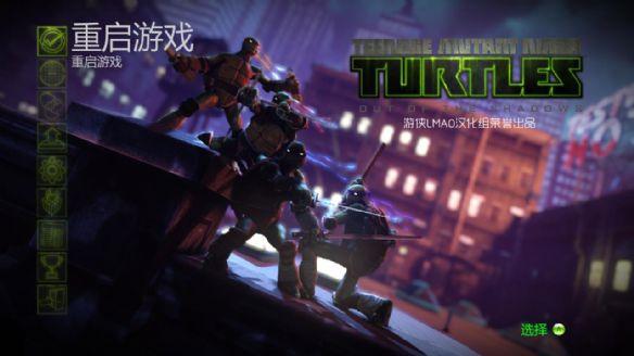 忍者神龟:脱影而出截图2