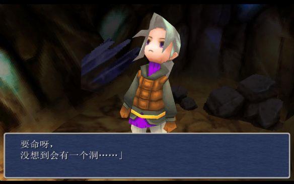 最终幻想3截图2