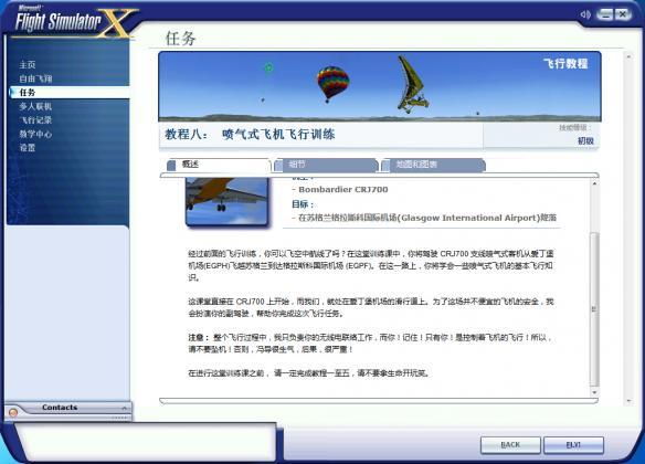 微软模拟飞行10截图4