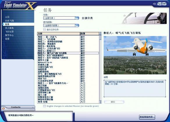微软模拟飞行10截图5