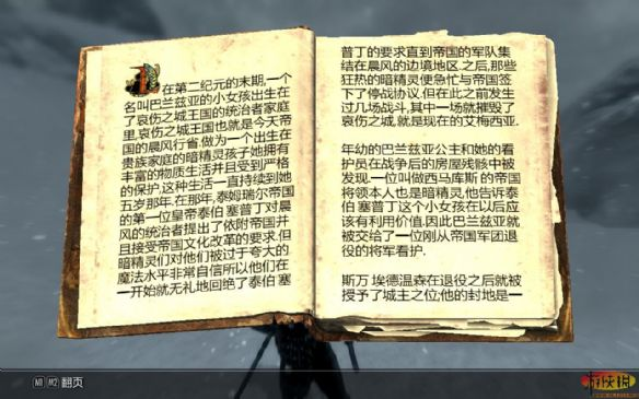 上古卷轴5:天际截图4