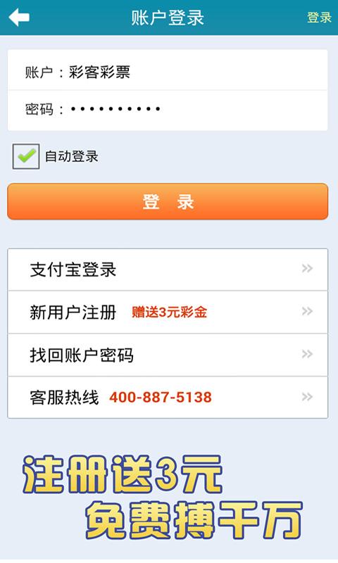 彩客彩票Android版截图3