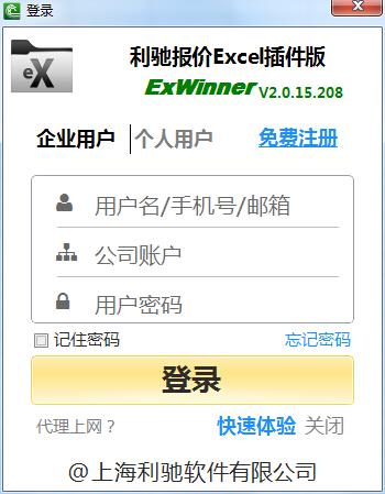 ExWinner成套电气报价软件截图3