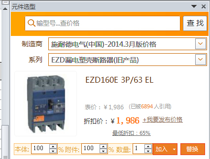 ExWinner成套电气报价软件截图1