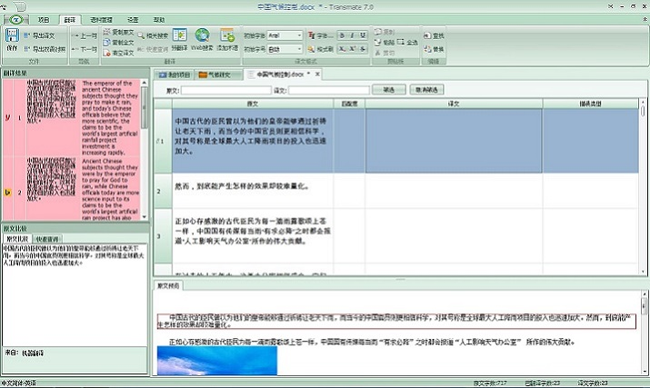 计算机辅助翻译软件Transmate截图1