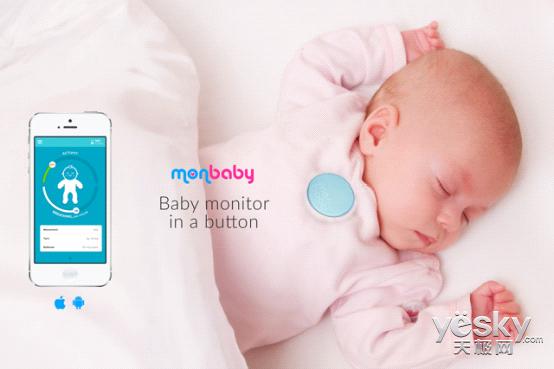 针对婴儿的智能产品 MonBaby监控纽扣问世