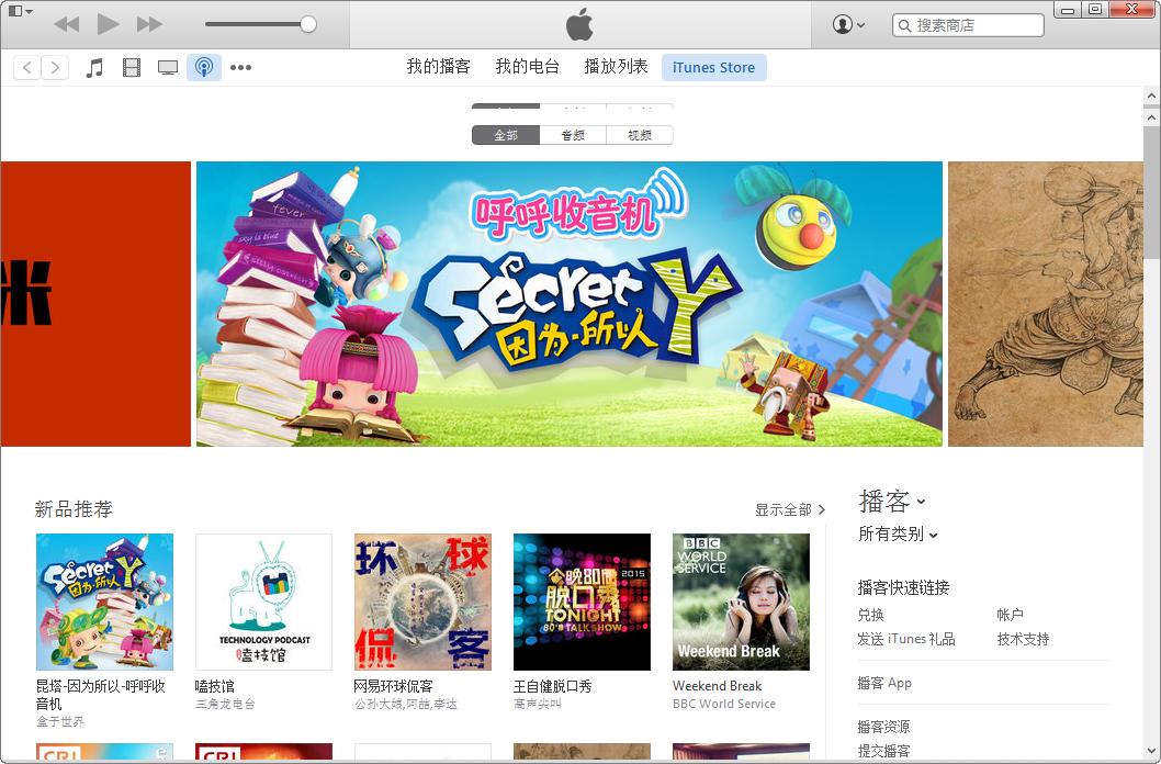 iTunes 64位截图2
