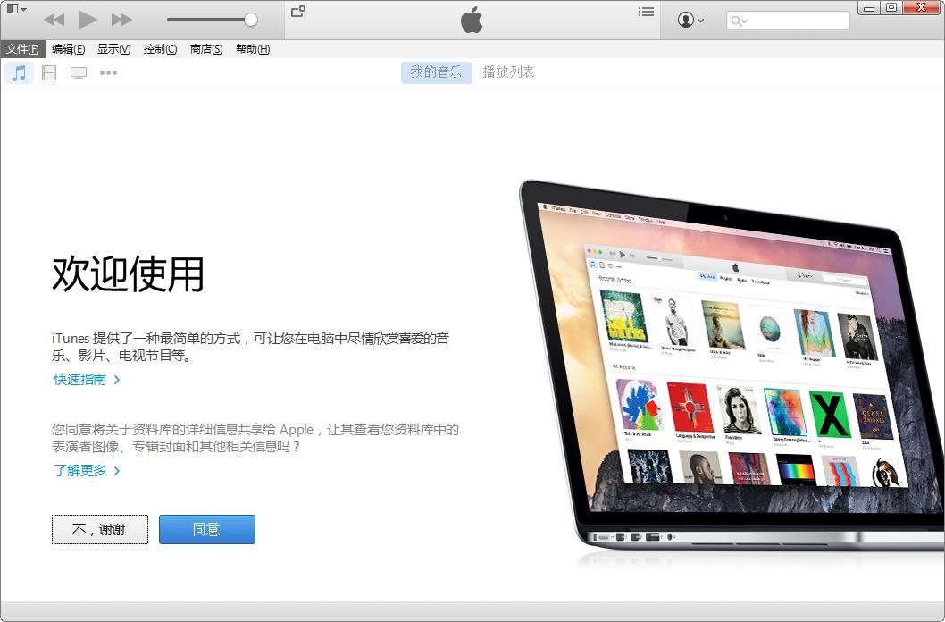 iTunes 64位截图1