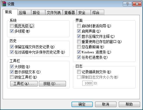 WinRAR x32截图2