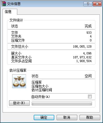 WinRAR x32截图4