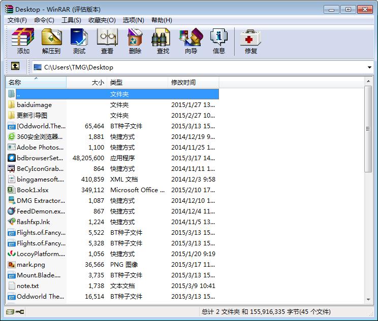 WinRAR x32截图5