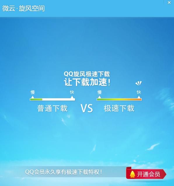 QQ旋风截图3
