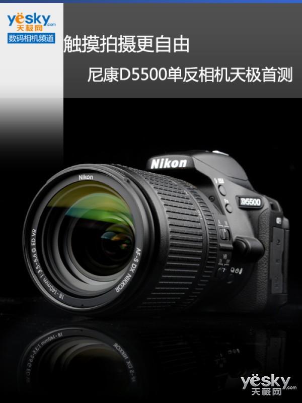 触摸拍摄更自由 尼康D5500单反相机天极首测