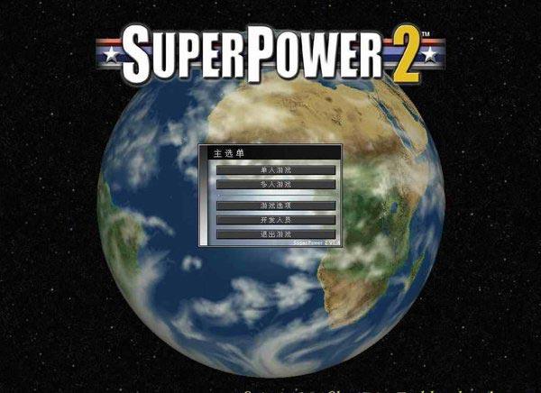 超级力量2截图2