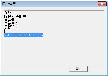 网络人远程控制软件个人版截图4