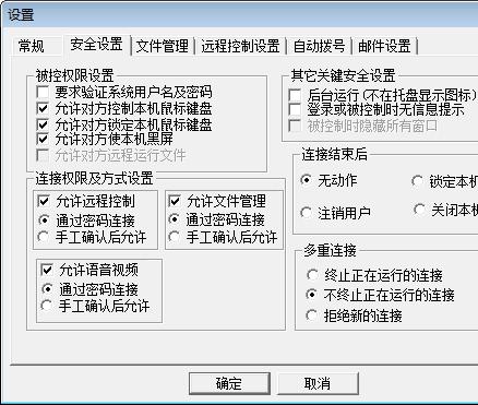 网络人远程控制软件个人版截图5