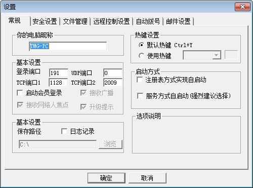 网络人远程控制软件个人版截图3