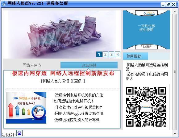 网络人远程控制软件个人版截图2