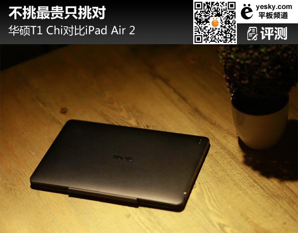 不挑最贵只挑对 华硕T1 Chi对比iPad Air 2