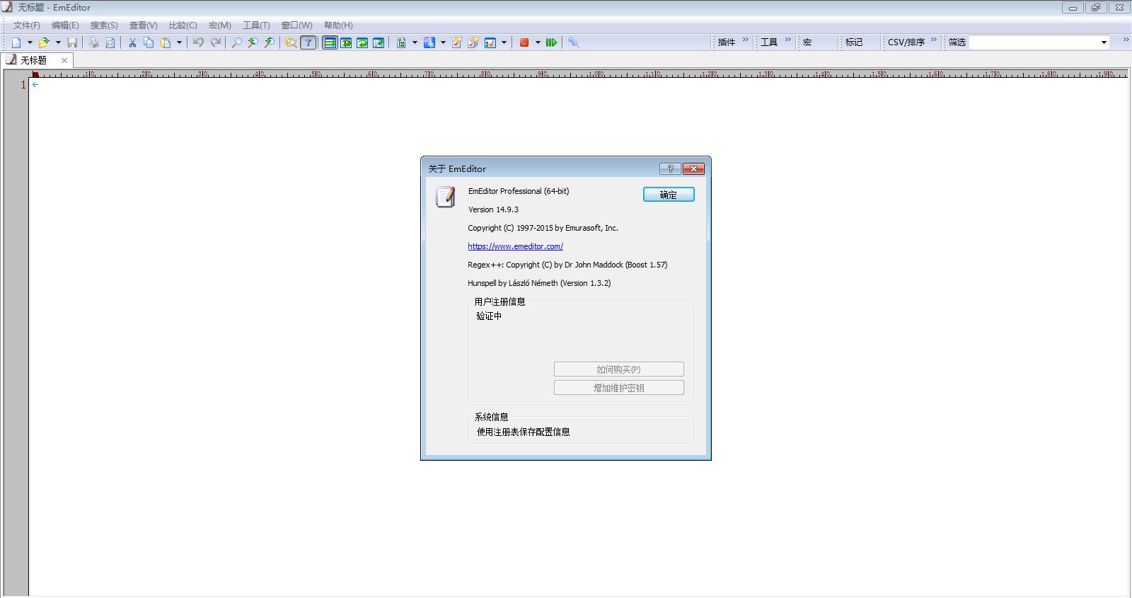 EmEditor Professional x64截图1