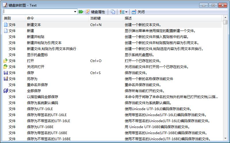 EmEditor Professional x64截图5