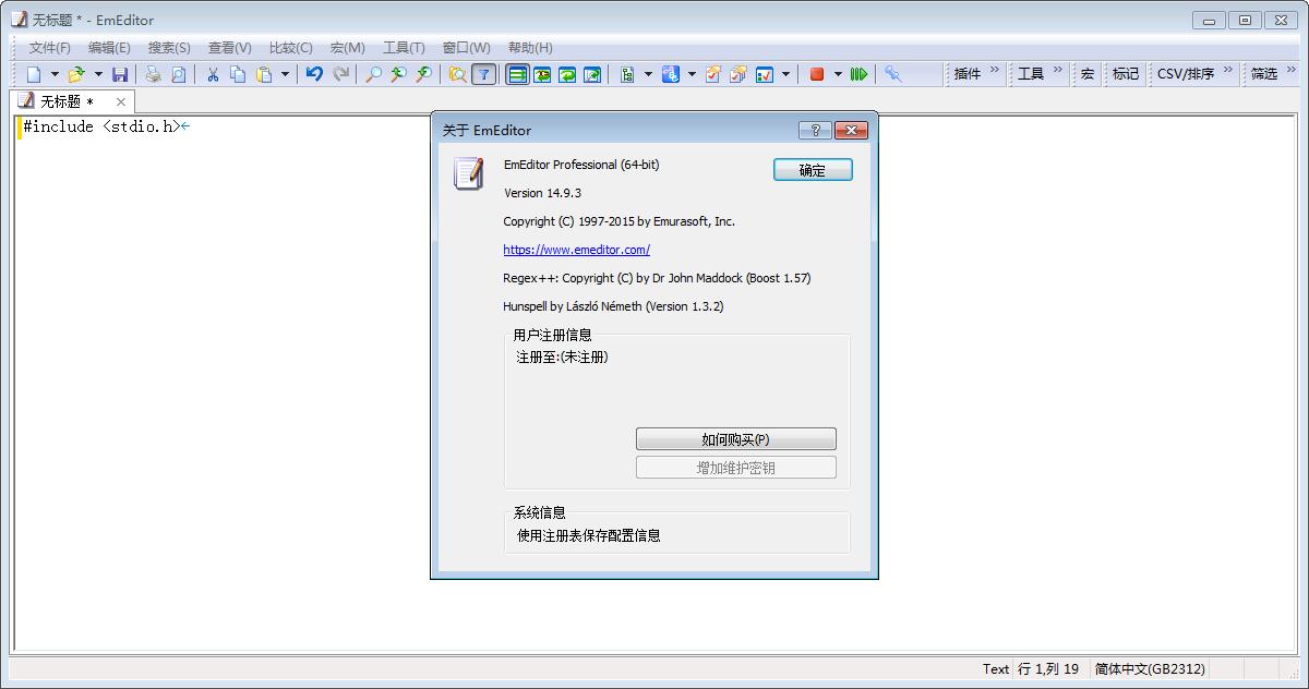EmEditor Professional x64截图2