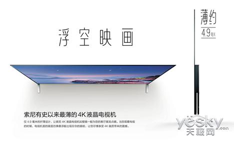 比手机还薄!索尼4.9mm超薄电视解析