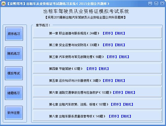 出租车资格证考试题练习系统截图1
