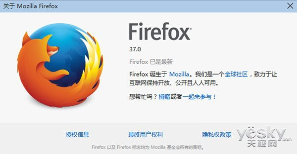 Firefox 37官方中文版发布 增用户反馈功能
