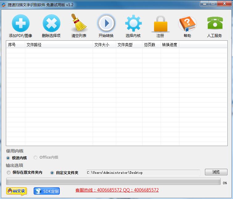 捷速扫描文字识别软件截图2
