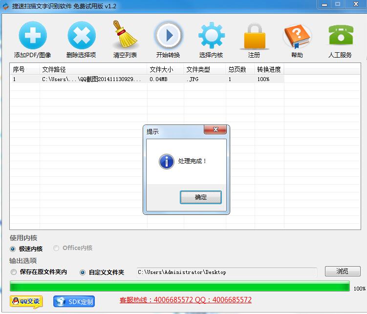 捷速扫描文字识别软件截图1