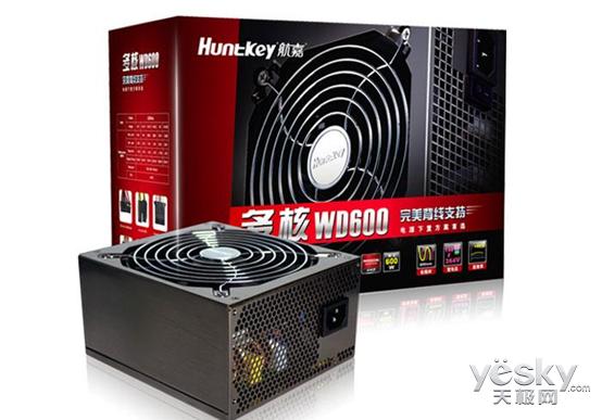 航嘉多核WD600电源 京东359元热销来袭
