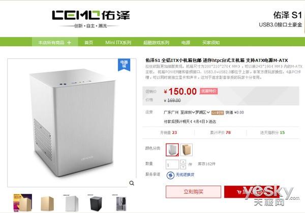机箱也瘦身 佑泽S1天猫优惠特价150元