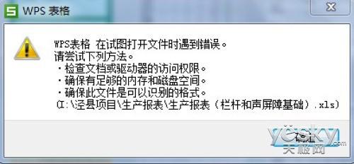 wps为什么打不开_电脑WPS打不开