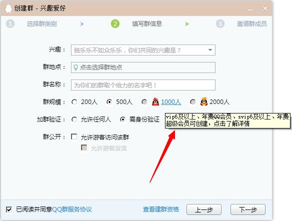 qq群1000人怎么申请_怎么申请1000人的QQ群