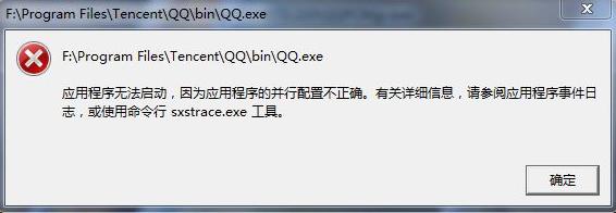 qq图片打不开是什么原因