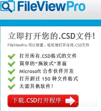 csd文件怎么打开_csd是什么文件