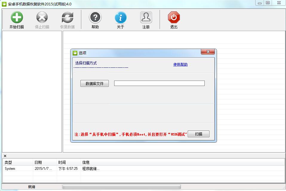 安卓手机数据恢复软件截图1