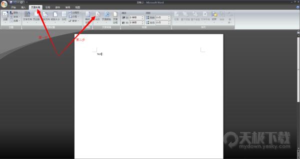 word文档如何插入水印