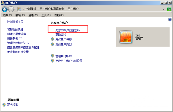 win7远程桌面连接方法!图片