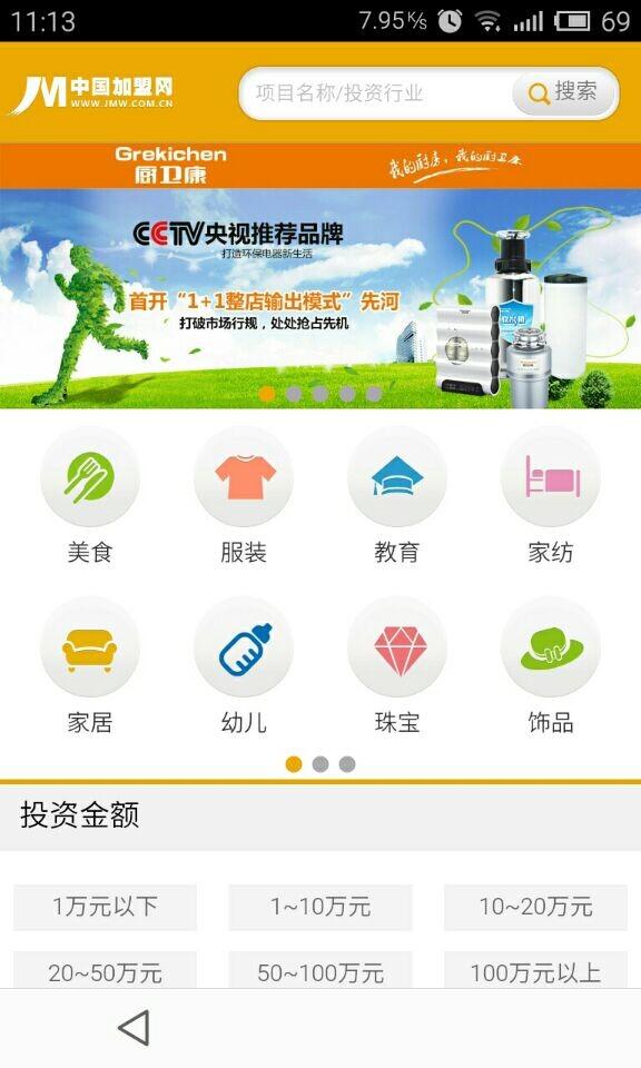 中国加盟网截图5