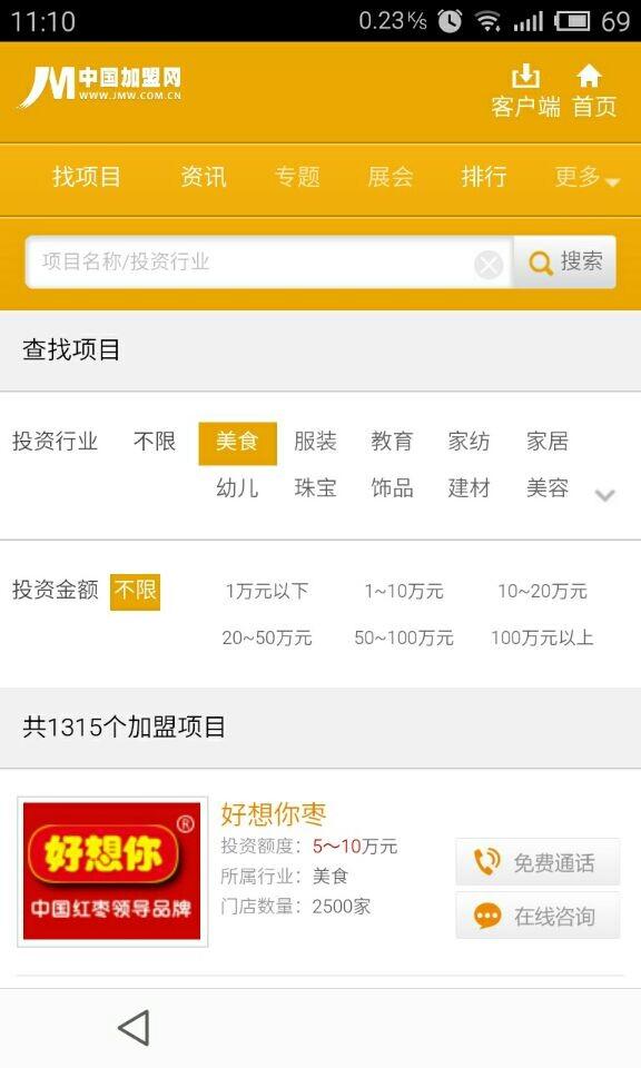 中国加盟网截图4
