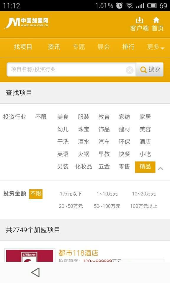 中国加盟网截图1