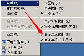 显示桌面隐藏图标_显示隐藏桌面图标的方法