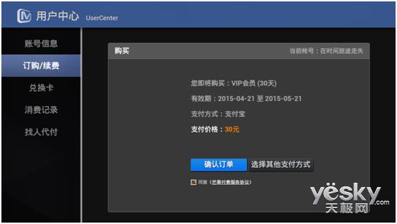 芒果嗨Q如何开通芒果TV VIP 抢鲜看大片