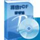 捷速PDF编辑器标题图