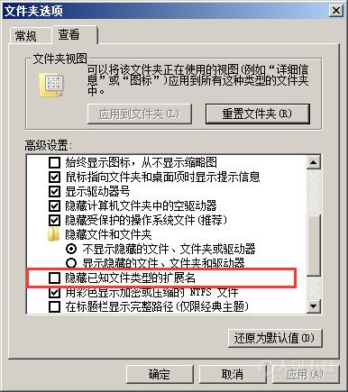 如何显示文件扩展名_如何查看文件后缀名